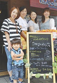 運営する小野寺さん(右から2人目)ら