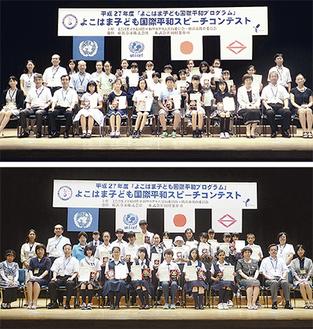 入賞した出場者たち(上・小学校の部・下・中学校の部)