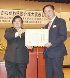 感謝状を受け取った伊坂会長(左)