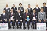 土志田会長(中央)と贈呈式出席者ら