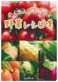 区内産野菜を使用した表紙