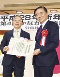 黒岩県知事から表彰を受けた糸井専務理事
