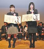 表彰式で賞状を手にする二人