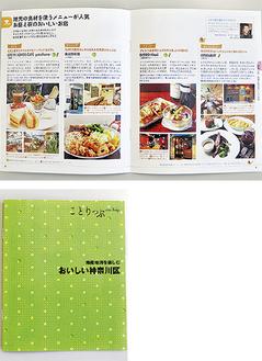 料理店などを写真付きで紹介する冊子