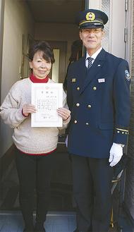 森田署長から感謝状を受け取った久野さん