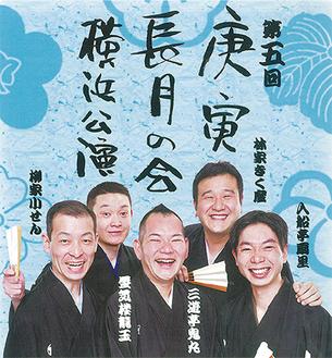 2010年9月に真打に昇進した「庚寅長月の会」の5人