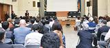144人(主催者発表)が来場した会場の様子