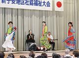 踊りなどが披露された演芸