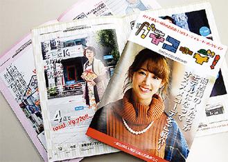 参加商店街で配布されている冊子