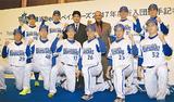 ラミレス監督(後列右から3人目)と三原一晃球団代表(左隣)を囲む新入団選手