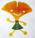 子安台自治会のキャラクター