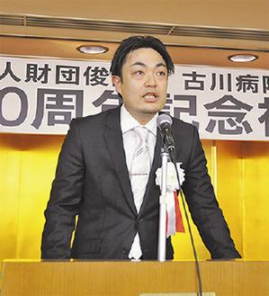 あいさつする古川理事長