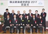 クラスAA認証事業所の代表者