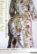 服装と芸術の東西交流