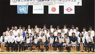 中学生の部の受賞者たち