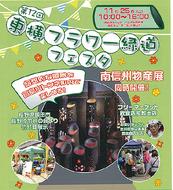 25日に緑道フェスタ