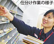 郵便局で契約社員募集