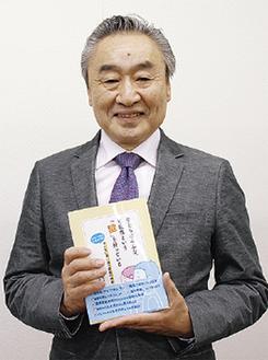 本を手にする小川さん
