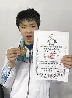 金メダルと賞状を手に喜ぶ北田くん