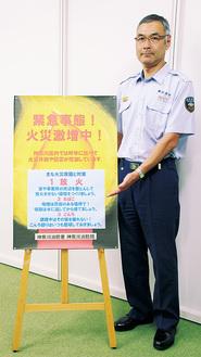 火災防止を呼びかける武笠署長