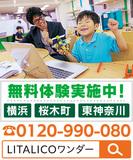 プログラミング教室が横浜エリアで続々オープン