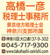 元国税職員の無料相談会