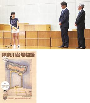 寄贈に感謝を述べる石川さんと小冊子