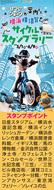 横浜・横須賀を自転車で