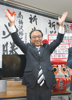 万歳で当選を喜ぶ梅沢氏