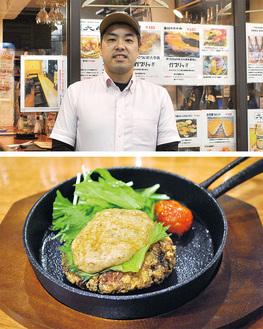 田中店長と「自然薯ハンバーグ」