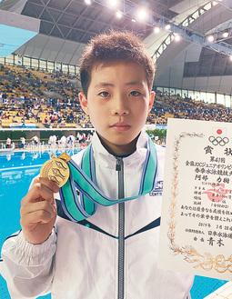 金メダルと賞状を手に喜ぶ阿部さん