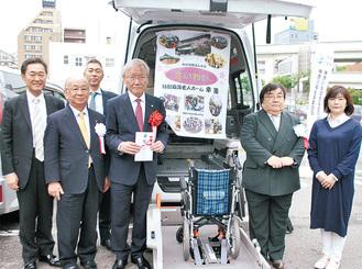 寄贈した福祉車両を披露する伊坂理事長ら