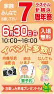 ラステル新横浜7周年祭