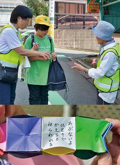 折り紙で児童に防犯を呼びかける隊員
