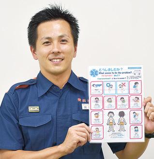 積極的な活用を呼び掛ける消防署員