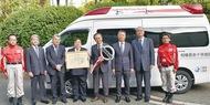 救急車を赤十字社に寄贈