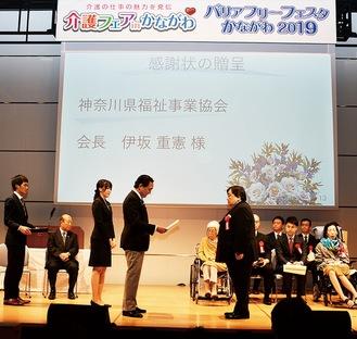 黒岩県知事から伊坂会長に感謝状が贈られた