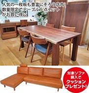 「一生モノ家具」がお買い得!