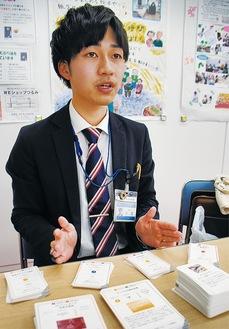 カードゲーム「SDGs de 地域創生」の公認ファシリテーターの一人、小宮翼さん