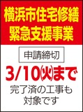 横浜市が緊急補助金