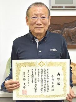 表彰を受けた小山社長