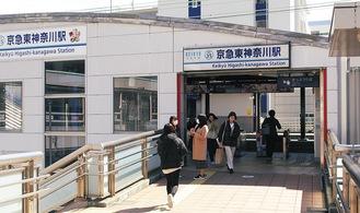 新駅名となった京急東神奈川駅