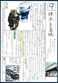 増山さんの作った新聞