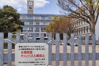 長期構内閉鎖中の神奈川大学
