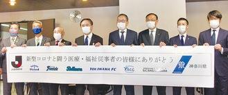 村井チェアマン(右から4人目)と黒岩知事(同5人目)