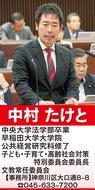 コロナ対策議会で代表質問登壇