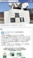 「省プラ生活」アイデア発信
