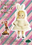 癒しのセルロイド人形展