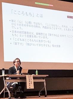 講演する大豆生田教授