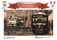 献血協力で「相鉄カレンダー」プレゼント